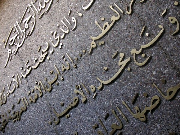 Arabic is easy to learn