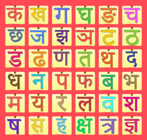 easiest way to learn the hindi alphabet