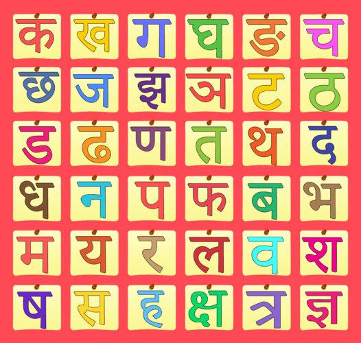 Easy Way to Learn Hindi Alphabet | OptiLingo