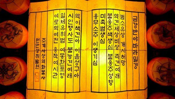 how to study korean hangul
