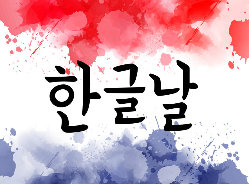 Happy Hangul day - Korean holiday focus your korean writing practice