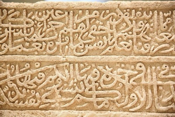 Learn about the history of the Arabic language